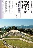 出雲王と四隅突出型墳丘墓 西谷墳墓群 (シリーズ「遺跡を学ぶ」123)