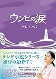 [DVD]ウンヒの涙 DVD-BOX2
