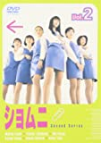 ショムニ second series(2) [DVD]