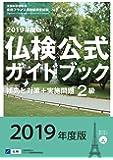 2019年度版2級仏検公式ガイドブック(CD付) (実用フランス語技能検定試験)