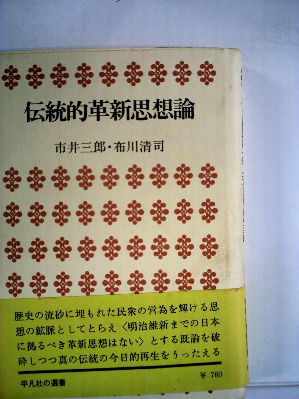 伝統的革新思想論 (1972年) | 市井 三郎, 布川 清司 |本 | 通販 | Amazon