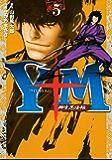 Y十M(ワイじゅうエム)~柳生忍法帖~(5) (ヤングマガジンコミックス)
