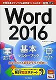 (無料電話サポート付)できるポケットWord 2016 基本マスターブック