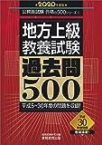 地方上級 教養試験 過去問500 2020年度 (公務員試験 合格の500シリーズ6)