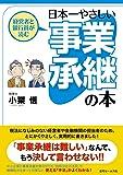 経営者と銀行員が読む 日本一やさしい事業承継の本