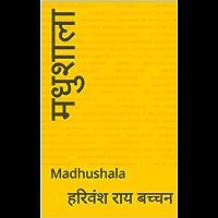 मधुशाला: Madhushala (Hindi Edition)