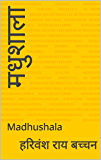 मधुशाला: Madhushala (Hindi Edition)