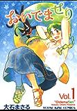 おいでませり(1) (ヤングキングコミックス)