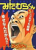 みたむらくん 5 (ジェッツコミックス)