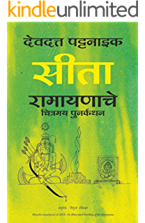 Mahabharata Ebook In Marathi