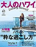 大人のハワイ Vol.43 (別冊家庭画報)
