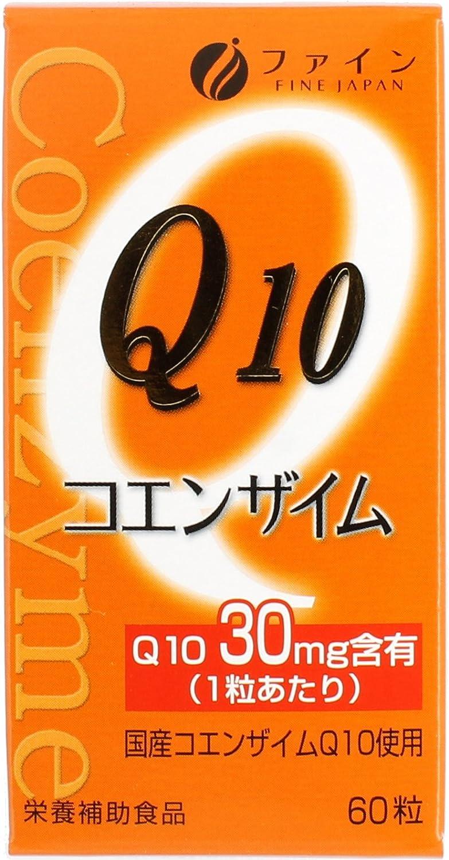 コエンザイムQ10 サプリメント②