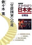 NHK さかのぼり日本史(4) 明治 「官僚国家」への道