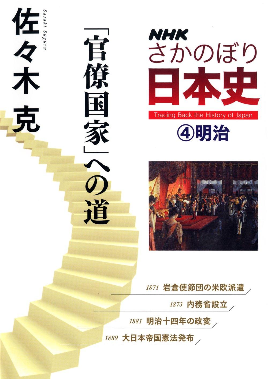 NHK さかのぼり日本史(4) 明治 「官僚国家」への道   佐々木 克  本 ...