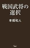 戦国武将の選択 (産経セレクト)