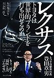 レクサス ― トヨタは世界的ブランドを打ち出せるのか