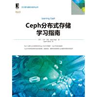 Ceph分布式存储学习指南 (云计算与虚拟化技术丛书)