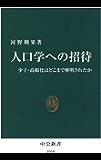人口学への招待 少子・高齢化はどこまで解明されたか (中公新書)
