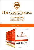 哈佛经典(套装共50卷)(英文原版)(The Harvard Classics)(哈佛大学第二任校长查尔斯·爱略特主编的世界人文经典) (English Edition)