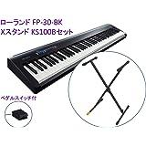 ROLAND/ローランド FP-30 BK 電子ピアノ 黒/ブラック【Xスタンド KS100B セット】