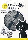 にゃーの腕時計BOOK (バラエティ)