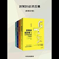 反常识经济学(套装共4册)(《魔鬼经济学》姊妹篇,《经济学原理》作者曼昆推荐,有趣有见识,培养经济学思维,洞悉生活真相)