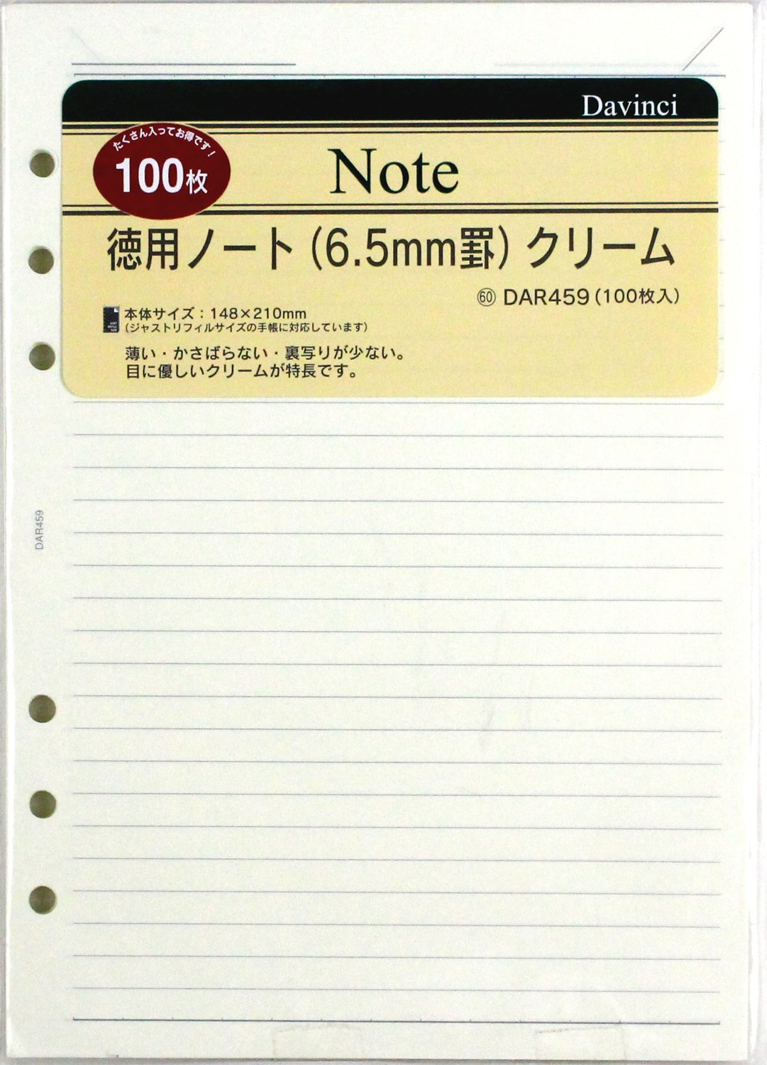 Raymay Davinci A5 size 6-hole personal organizer refill, economical notepad, 6.5mm ruled paper, cream,100 sheets DAR459 by RayMay Reimeifujii