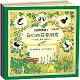 蒲公英科学馆:自然图鉴(套装全5册)