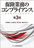 保険業務のコンプライアンス(第3版)