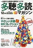 多聴多読マガジン 2010年 12月号 [雑誌]