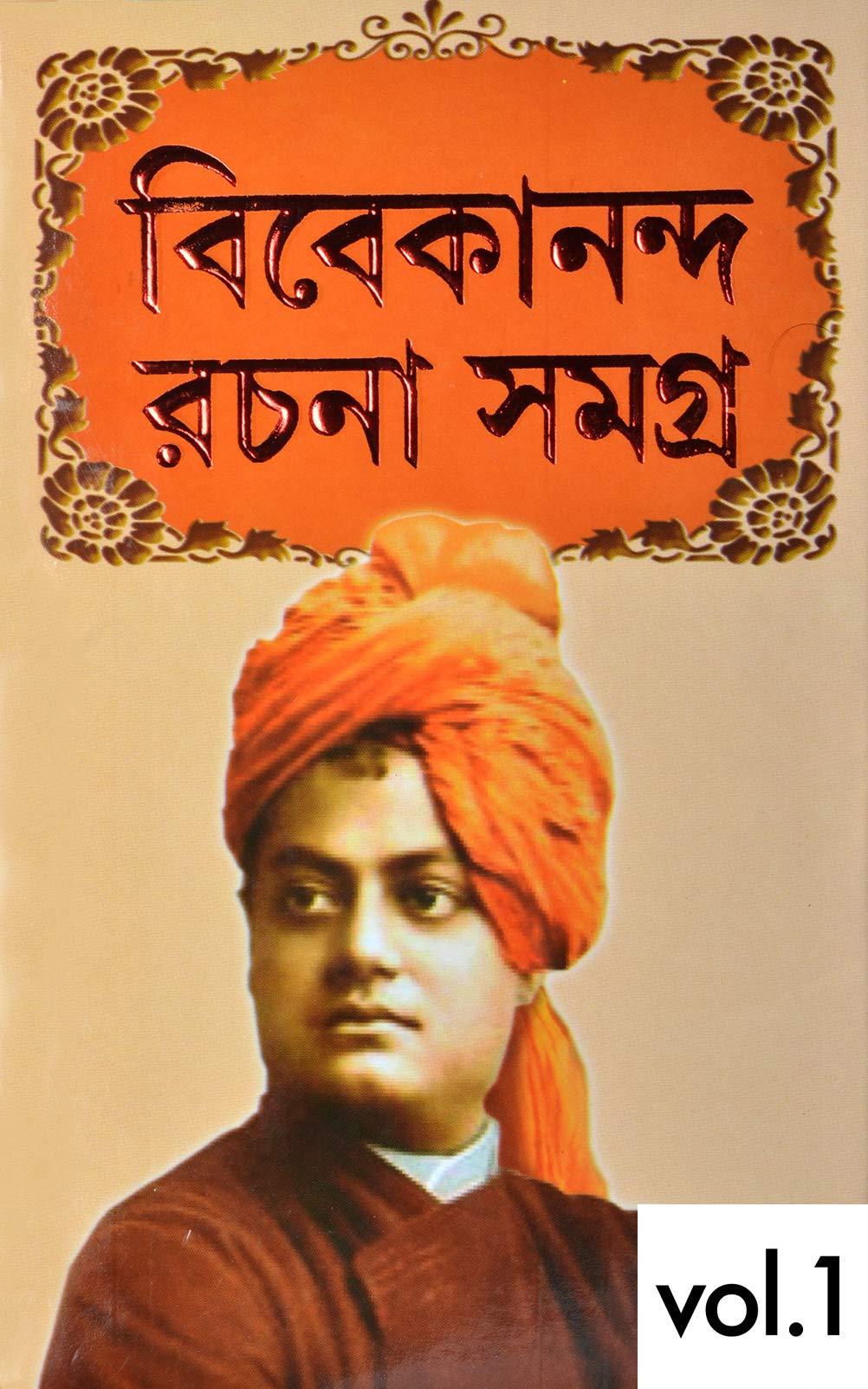 Buy Vivekananda Rachana Samagra Volume 1 Swami Vivekananda Bengali Books Book Online At Low Prices In India Vivekananda Rachana Samagra Volume 1 Swami Vivekananda Bengali Books Reviews Ratings Amazon In
