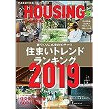 月刊 HOUSING (ハウジング) 2019年2月号