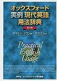 オックスフォード実例現代英語用法辞典 <第4版> Practical English Usage (Fourth Edition)