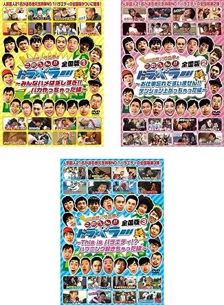 Amazon.co.jp: 地元応援バラエティ このへん!!トラベラー 全国版 1、2 ...