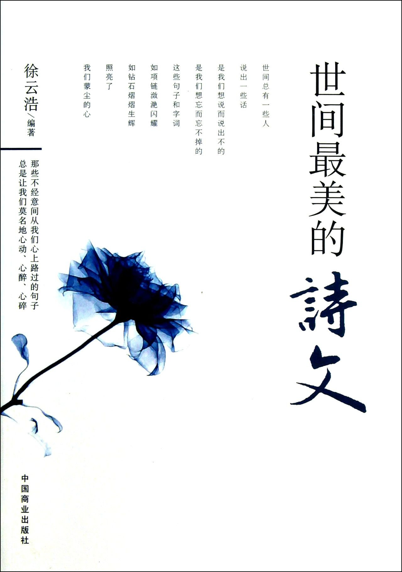 The Most Beautiful Poems And Essays In The World Chinese