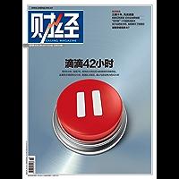 《财经》2018年第22期 总第539期 旬刊