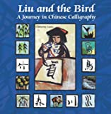 Liu and the Bird: A Journey in Chinese Calligraphy (English and Mandarin Chinese Edition)