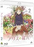 アリスと蔵六 2 [Blu-ray]