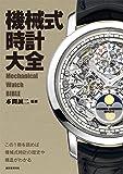 機械式時計大全: この1冊を読めば機械式時計の歴史や構造がわかる