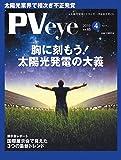 太陽光発電の専門メディアPVeye(ピーブイアイ)2019年4月号