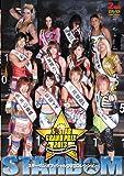 STARDOM  5★STAR GP 2013 [DVD]