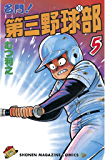 名門!第三野球部(5) (週刊少年マガジンコミックス)