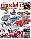model cars (モデルカーズ) 2019年2月号 Vol.273【綴込付録カレンダー】