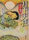 ドールズ 月下天使 (角川文庫)
