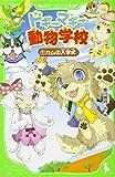 ドギーマギー動物学校(1)  カムの入学式 (つばさ文庫)
