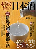 本気で旨い日本酒 (洋泉社MOOK)