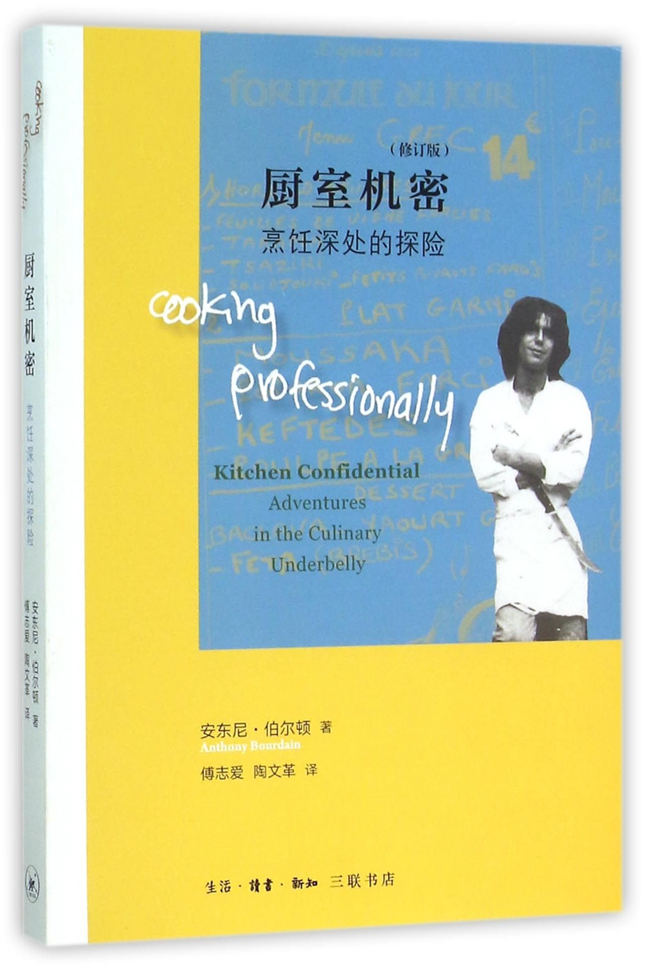 Kitchen Confidential (Chinese Edition): Anthony Bourdain ...
