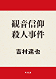 観音信仰殺人事件 「朝比奈耕作」シリーズ (角川文庫)