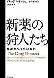 新薬の狩人たち 成功率0.1%の探求 (早川書房)