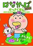 はなかっぱ2011 けっさくせん きらきら パッカ~ん! [DVD]